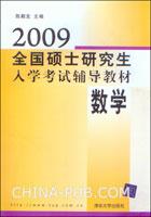 2009全国硕士研究生入学考试辅导教材.数学