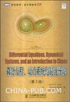 微分方程、动力系统与混沌导论(第2版)