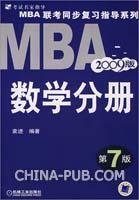 2009版MBA联考同步复习指导系列.数学分册