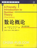 数论概论(原书第3版)