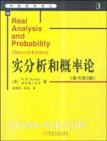 实分析和概率论(原书第2版)