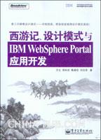西游记、设计模式与IBM WebSphere Portal应用开发