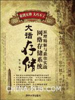 大话存储:网络存储系统原理精解与最佳实践 (china-pub 首发) (08年度畅销榜TOP50)