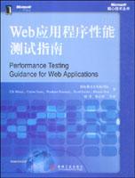 (特价书)Web应用程序性能测试指南