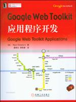 (特价书)Google Web Toolkit应用程序开发