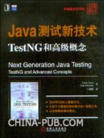 (特价书)Java测试新技术:TestNG和高级概念