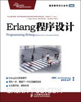 Erlang 程序设计(china-pub 全国独家首发) (Erlang之父权威著作,08年度畅销榜TOP50)[按需印刷]