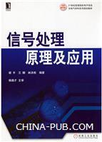 (特价书)信号处理原理及应用
