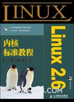 (特价书)Linux 2.6内核标准教程
