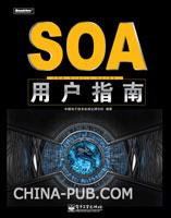 SOA用户指南 (china-pub 首发)