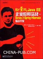 轻量级Java EE企业应用实战--Struts 2+Spring+Hibernate整合开发