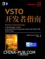 (特价书)VSTO开发者指南
