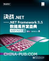 决战.NET--.NET Framework 3.5数据库开发圣典.ASP.NET篇