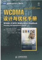 WCDMA设计与优化手册