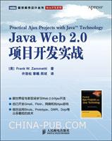 Java Web 2.0项目开发实战(世界级专家力作)