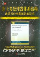 (特价书)片上多处理器体系结构:改善吞吐率和延迟的技术