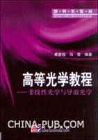 高等光学教程:非线性光学与导波光学[按需印刷]
