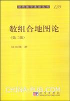 数组合地图论(第二版)