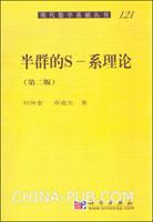 (特价书)半群的S-系理论(第二版)
