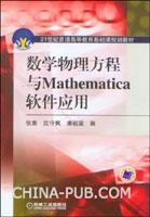 数学物理方程与Mathematica软件应用