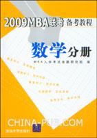 2009MBA联考备考教程.数学分册