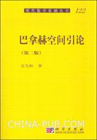 巴拿赫空间引论(第二版)