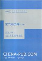 空气动力学(下册)