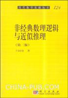 (特价书)非经典数理逻辑与近似推理(第二版)