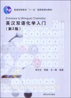 英汉双语化学入门(第2版)