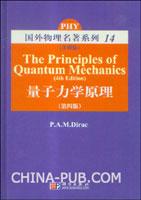 (特价书)量子力学原理(第四版)(注释版)
