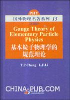 基本粒子物理学的规范理论(注释版)