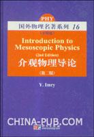 (特价书)介观物理导论(第二版)(注释版)