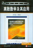 离散数学及其应用(英文影印版.第6版)