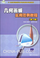 几何画板实用范例教程(第2版)