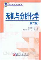 无机与分析化学(第二版)