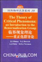 (特价书)临界现象理论--重正化群导论(注释版)