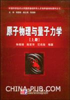 原子物理与量子力学(上册)[按需印刷]