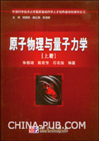 原子物理与量子力学(上册)
