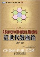 近世代数概论(第5版)