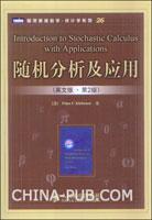 随机分析及应用(英文影印版.第2版)