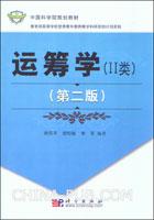 运筹学(Ⅱ类)(第二版)