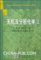 无机及分析化学II