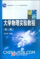 大学物理实验教程(第三版)