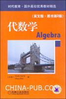 代数学:(英文版.原书第2版)