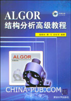 ALGOR结构分析高级教程