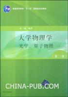 大学物理学.光学、量子物理(第三版)