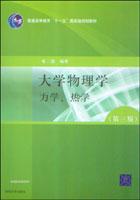 大学物理学.力学、热学(第三版)