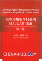 高等应用数学问题的MATLAB求解(第二版)