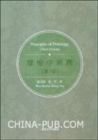摩擦学原理(第3版)