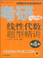 2006年考研线性代数题型精讲(第4版)